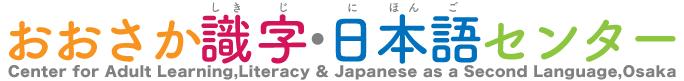 おおさか識字・日本語センター