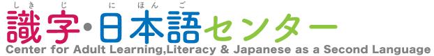 識字・日本語センター