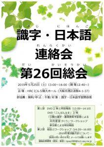 識字・日本語連絡会第26回総会チラシのサムネイル