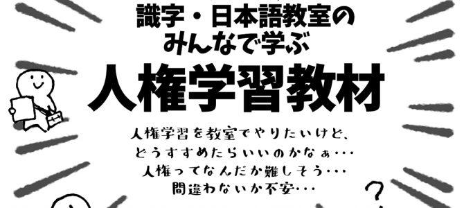 学習会★いっしょにつくろう! 識字・日本語教室の みんなで学ぶ 人権学習教材